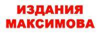 Издания Максимова